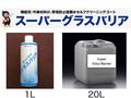 【塗料品/防汚コート】帯電防止超親水セルフクリーニングコート スーパーグラスバリア 1L