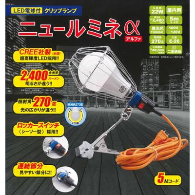 【塗装/機械・その他/クリップランプ】ニュールミネα LEDクリップランプ 22W