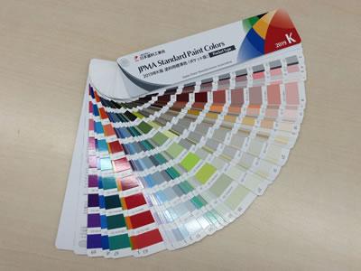 【機械・その他】日本塗料工業会 2019年K版塗料用標準色見本帳(ポケット版)