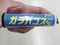 【塗料/機械・その他】エポキシパテスティック「ガラパゴス」60g