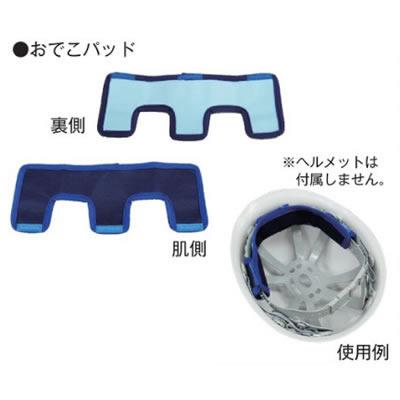 【熱中症対策/頭・首用冷却用品】シリカクリン(ヘルメット用)おでこパッド