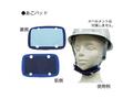 【熱中症対策/頭・首用冷却用品】シリカクリン(ヘルメット用)あごパッド