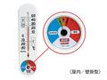 【熱中症対策/管理機器類】熱中症注意計(TG−9631)