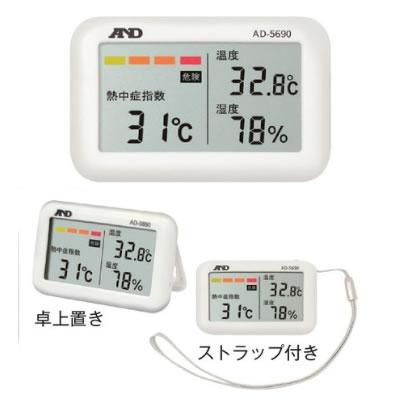 【熱中症対策/管理機器類】熱中症指数モニタージュニア(AD−5690)