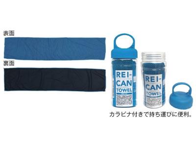【熱中症対策/冷却・消臭用品】カラビナ付き冷感タオル