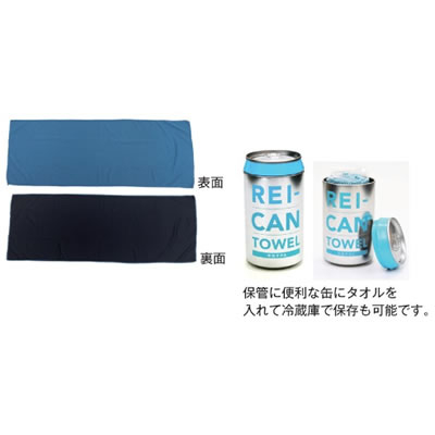 【熱中症対策/冷却・消臭用品】冷缶タオル