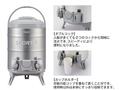 【熱中症対策/保冷用品】ステンレスキーパー9.5L ダブルコック 広口タイプ