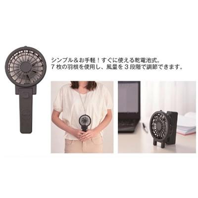 【熱中症対策/ファン・冷風機】ポータブルファンライト(乾電池タイプ)