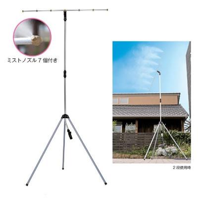 【熱中症対策/散水・テント】クールシャワースタンド ビッグ