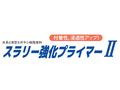 【塗料/塗装品】スラリー強化プライマー2 8キロセット