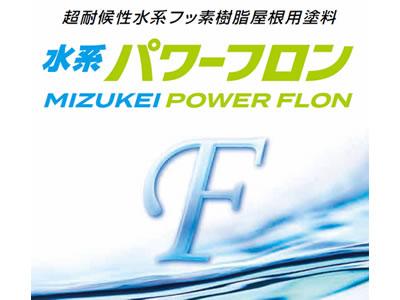 【塗料/塗装品】水系パワーフロン 中塗り15kg標準色