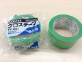 【養生品】ターピークロステープTY-001 養生用グリーン 50mm×25M巻き(1巻)