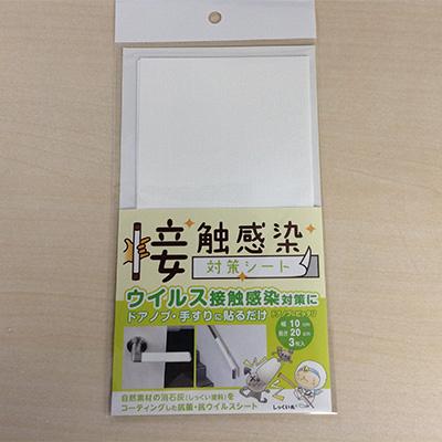 【衛生対策用品 機械・その他】接触感染対策シート