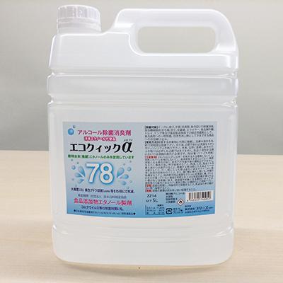 アルコール除菌消臭剤 エコクイックα(アルファ)78