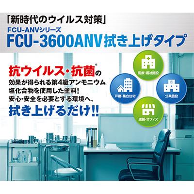 抗ウィルス・抗菌剤 FCU-3600ANV(ファイバータオル付) 100ml