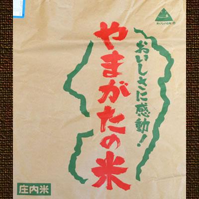 ★ 10%OFF ★お米マイスターが推奨する 『山形産つや姫 特別栽培米(減農薬・減化学肥料)』 白米:5キロ