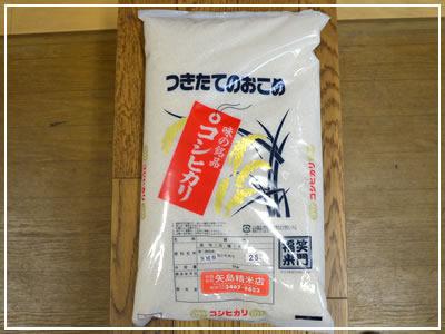 お米マイスターが推奨する 『茨城産こしひかり』 白米:5キロ