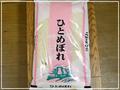お米マイスターが推奨する 『福島産ひとめぼれ』 白米:10キロ