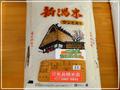 【平成28年産】お米マイスターが推奨する 『新潟栃尾産コシヒカリ 特別栽培米(減農薬・減化学肥料)』 白米:5キロ