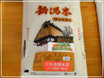 ●販売終了○○お米マイスターが推奨する 『新潟栃尾産コシヒカリ 特別栽培米(減農薬・減化学肥料)』 白米:10キロ