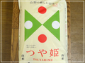 お米マイスターが推奨する 『山形県産つやひめ特別栽培米(減農薬・減化学肥料』 玄米:10キロ
