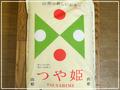 【平成28年産】お米マイスターが推奨する 『山形産つや姫 特別栽培米(減農薬・減化学肥料)』 白米:30キロ