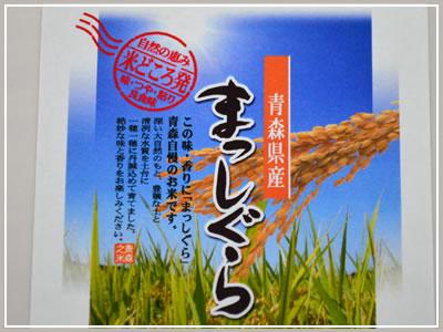 ●販売終了○○お米マイスターが推奨する 『青森産まっしぐら』 白米:30キロ