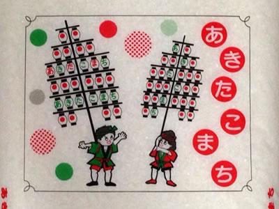 お米マイスターが推奨する 『秋田県産あきたこまち』 白米:10キロ