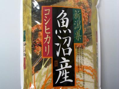 お米マイスターが推奨する 『魚沼産こしひかり』 白米:5キロ