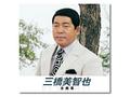 【CD/懐メロ】三橋美智也 全曲集