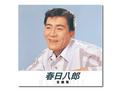 【CD/懐メロ】春日八郎 全曲集