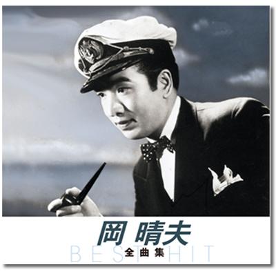 【CD/懐メロ】岡晴夫 全曲集