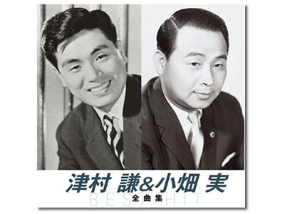 【CD/懐メロ】津村謙&小畑実 全曲集