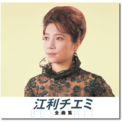 【CD/懐メロ】江利チエミ 全曲集