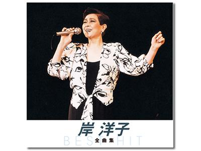 【CD/懐メロ】岸洋子 全曲集