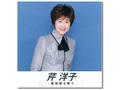 【CD/懐メロ】芹洋子 愛唱歌を歌う