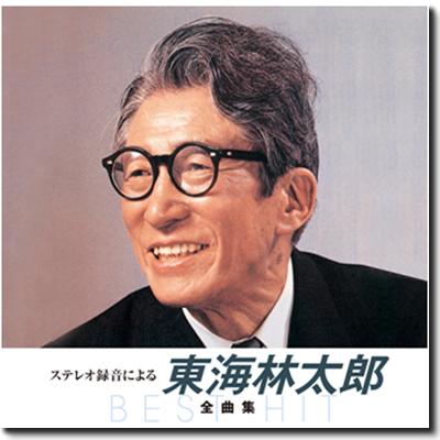 【CD/懐メロ】ステレオ録音による 東海林太郎 全曲集