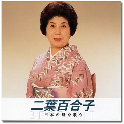 【CD/懐メロ】二葉百合子 日本の母を歌う