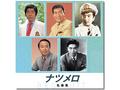 【CD/懐メロ】ナツメロ 名曲集