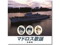 【CD/懐メロ】マドロス歌謡 名曲集