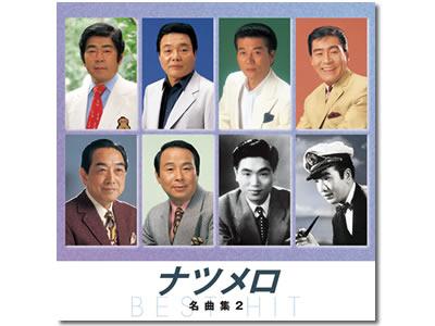 【CD/懐メロ】ナツメロ 名曲集2