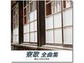 【CD/懐メロ】寮歌 全曲集/ボニージャックス