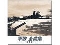 【CD/懐メロ】軍歌 全曲集  〜海軍編〜