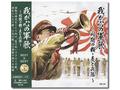 【CD/懐メロ】我が心の軍歌 〜同期の桜・麦と兵隊〜