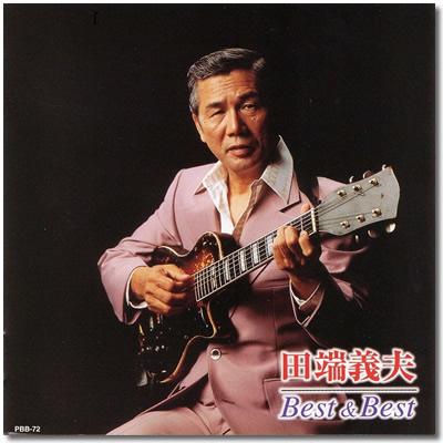 【CD/懐メロ】田端義夫 Best & Best