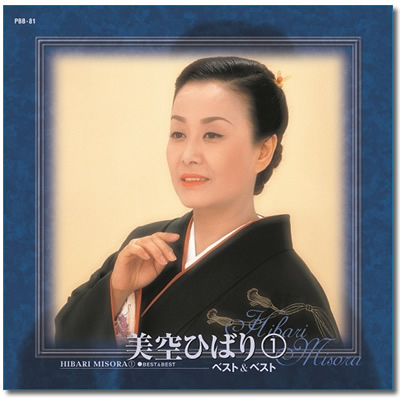 【CD/懐メロ】美空ひばり 1 Best & Best