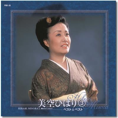 【CD/懐メロ】美空ひばり 3 Best & Best