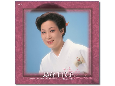 【CD/懐メロ】島倉千代子 Best & Best