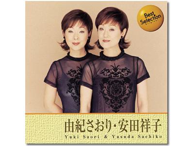 【CD/懐メロ】由紀さおり・安田祥子 Best Selection
