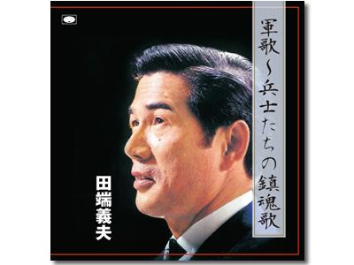 【CD/懐メロ】田端義夫 軍歌〜兵士たちの鎮魂歌
